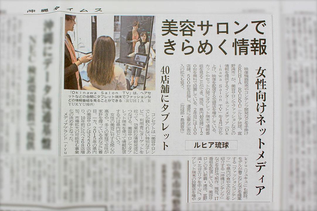 沖縄タイムス 第24980号