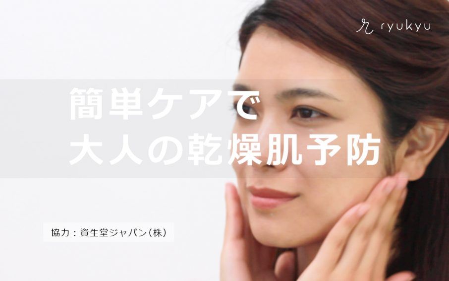 資生堂タイアップ1