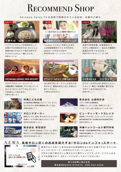 12月番組表(裏)