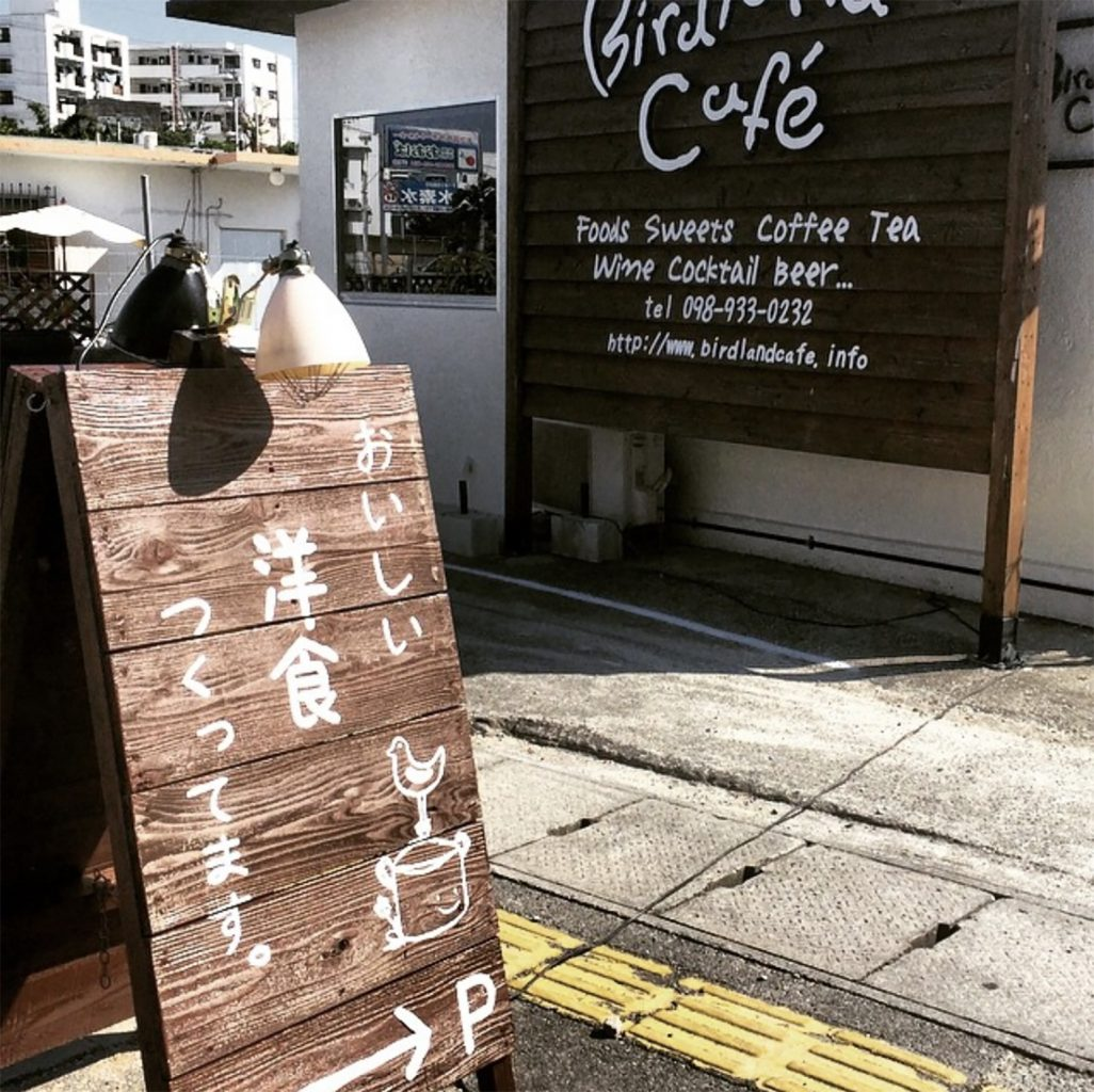 バードランドカフェ「美味しい洋食あります」