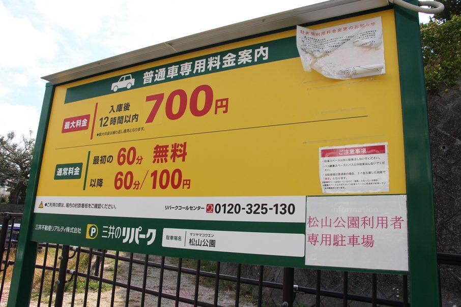 松山公園の駐車場