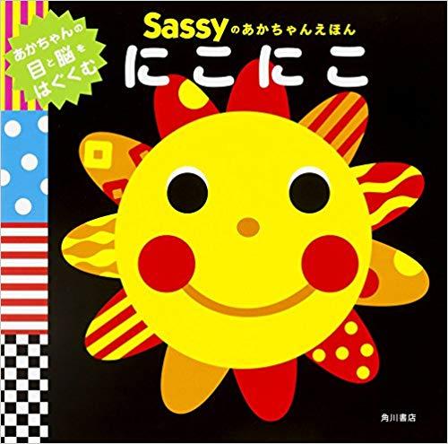 Sassyのあかちゃんえほん「にこにこ」