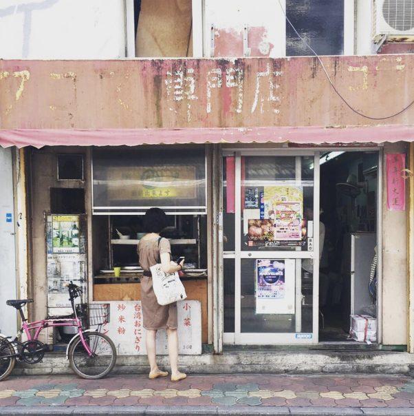 台湾風粥専門店阿里の外観
