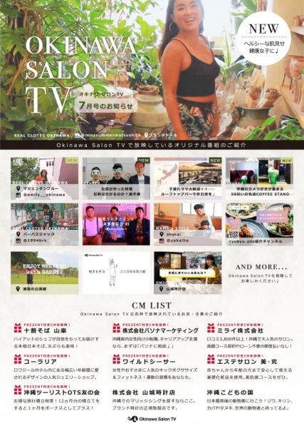 Okinawa Salon TV7月番組表(表)