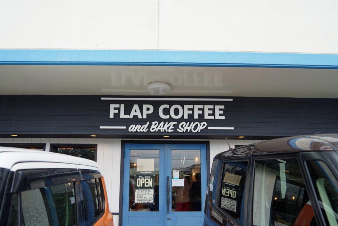 FLAP COFFEE and BAKE SHOP(フラップコーヒーアンドベイクショップ)の外観