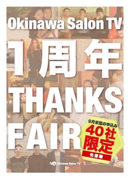 Okinawa Salon TV1周年THANKS FAIR