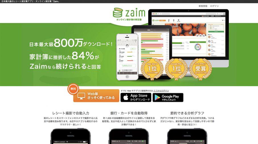 家計簿アプリZaimu