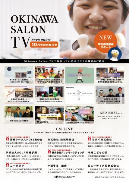 Okinawa Salon TV10月番組表(表)