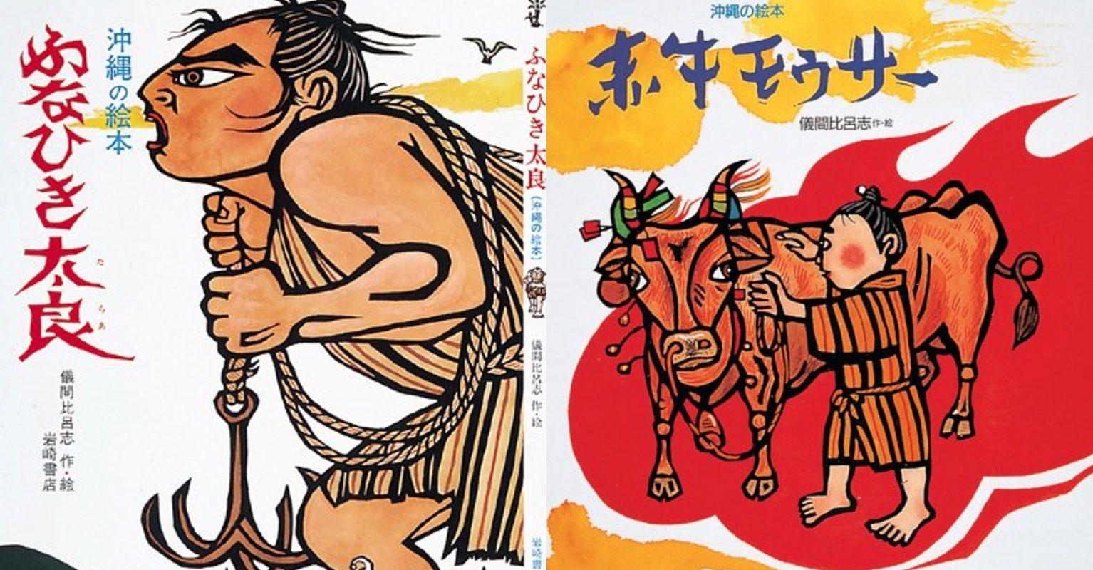 沖縄の絵本