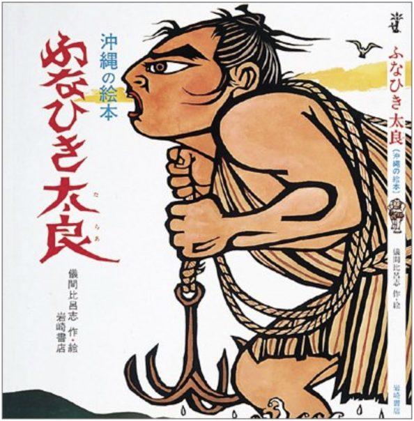 沖縄の絵本「ふなひき太良」