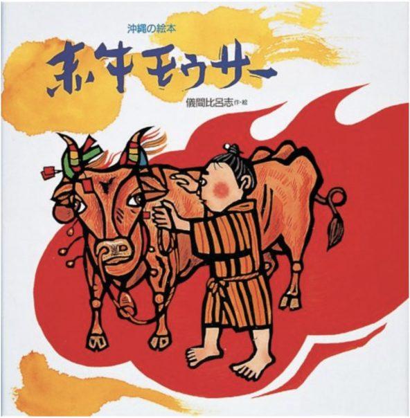 沖縄の絵本「赤牛モウサー」