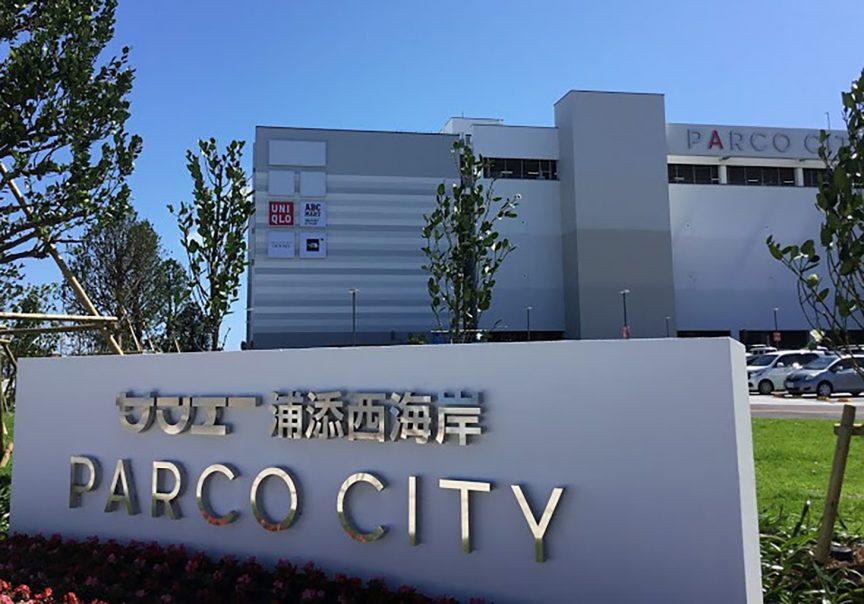浦添パルコシティ