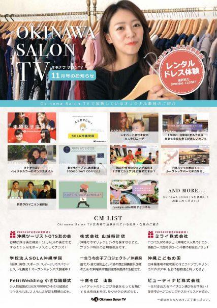 Okinawa Salon TV12月の番組表