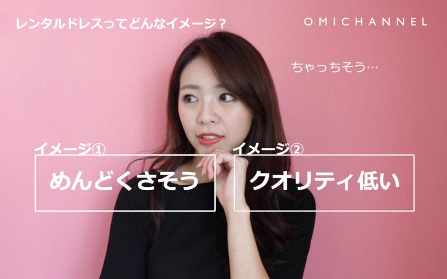 沖縄のレンタルドレス(オミチャンネル)
