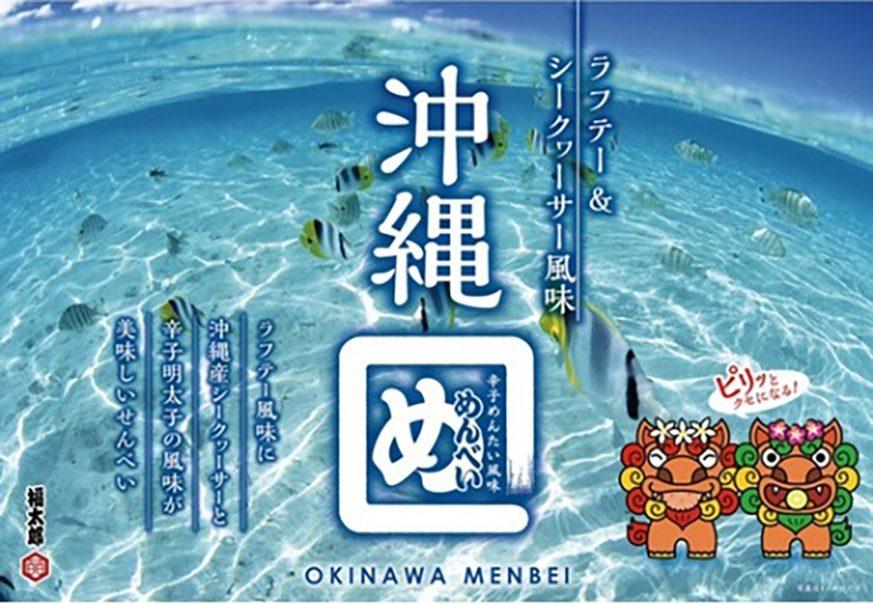 沖縄めんべい