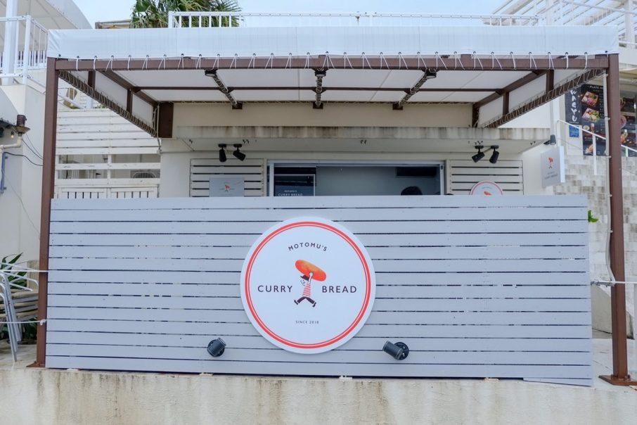 もとむのカレーパン 瀬長島ウミカジテラス店