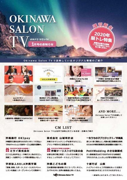 Okinawa Salon TV1月の番組表(表)