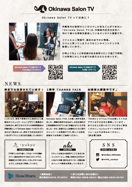 Okinawa Salon TV1月の番組表(裏)