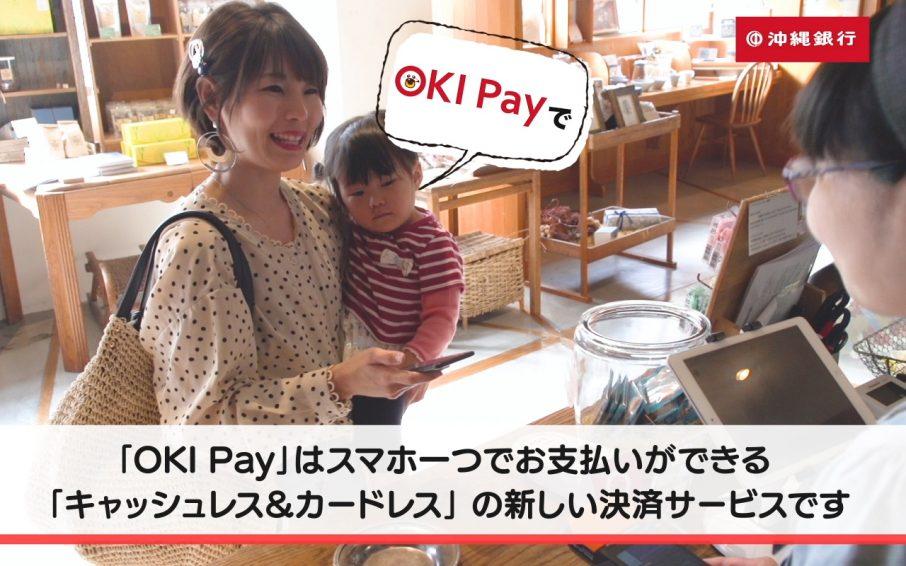 沖縄銀行オキペイ