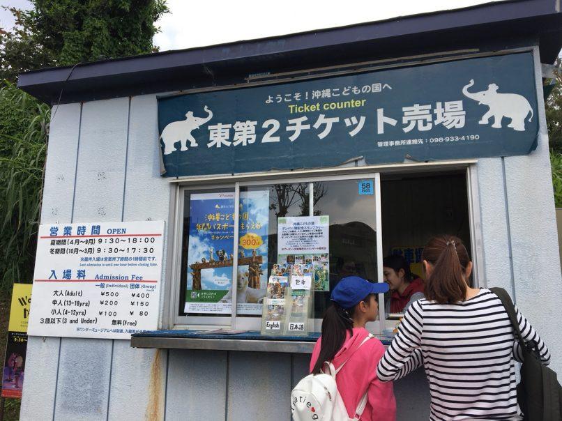 沖縄こどもの国