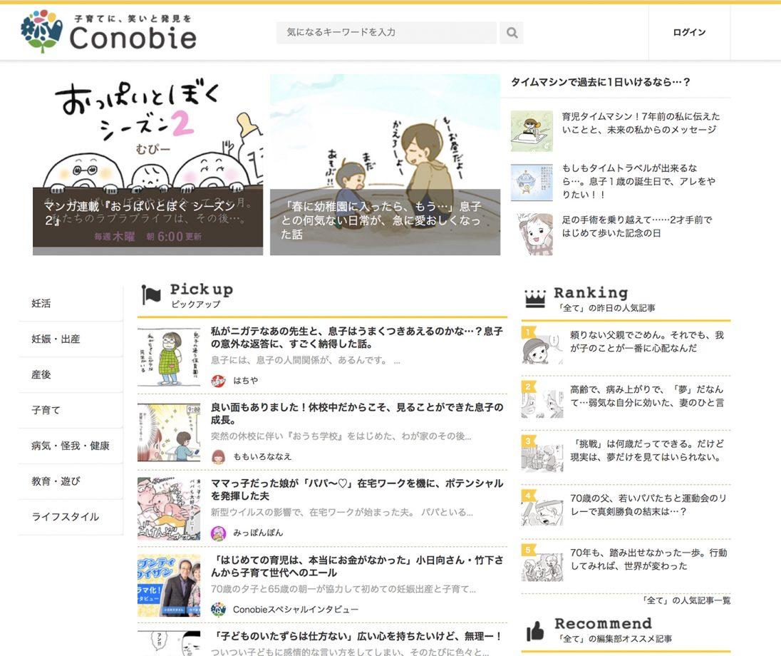 育児漫画サイト
