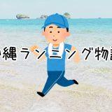 沖縄ランニング物語